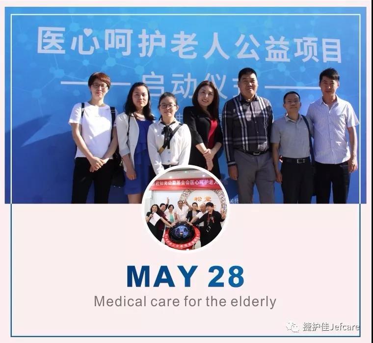 倍舒特企业百万捐资公益项目,只为医心呵护老人!